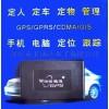 GPS短信锁车卫通达定位系统,全国著名品牌林彩琼GPS