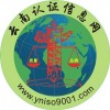 ISO9001质量管理体系认证、云南ISO质量三标认证