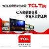 【TCL集团】番禺TCL电视维修|番禺TCL电视售后热线|番禺TCL电视维修电话|TCL电视售后服务