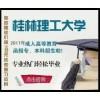 桂林2017年函授报名时间|受欢迎的桂林函授就在百色盛百教育