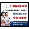 广西受欢迎的广西高考函授报名哪家提供_柳州函授