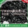 佳悦炭业抢手的无烟煤滤料[特供]_供应无烟煤滤料