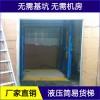 供应专业的导轨式液压升降机,广州液压升降机