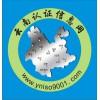 资深的云南ISO认证就在昆明|一流的ISO18001认证