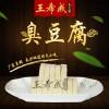 长沙销量好的臭豆腐批售 臭豆腐加盟