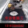 市政掘路工程坑槽填补料/沥青冷补料怀柔批发