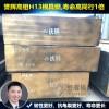 惠州H13模具钢是什么材料_【500强认可】誉辉H13模具钢
