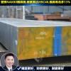 惠州NAK80模具钢【99%好评】誉辉惠州NAK80模具钢