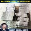 惠州S136模具钢【8年无质量投诉】誉辉惠州S136模具钢