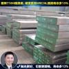 惠州718模具钢哪家好【99%好评】誉辉惠州718模具钢厂家