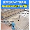 惠州8407模具钢【500强认可】誉辉8407模具钢厂家