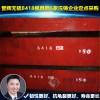 惠州8418模具钢【质量好价格不坑人】誉辉惠州8418模具钢