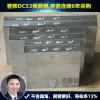 惠州DC53模具钢【500强认可】誉辉DC53模具钢厂家