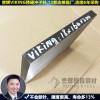 【8年无质量投诉】誉辉惠州VIKING模具钢
