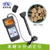 手持插针式木材水分计MS7100  木制品测水仪