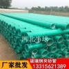 80-200玻璃钢管 复合玻璃钢管 北京玻璃钢管厂现货