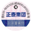 北京农产品镭射激光防伪标签印刷公司
