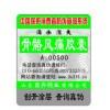 天津电线电缆防伪合格证印刷公司