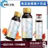 角豆血橙果汁饮品OEM贴牌,深圳角豆紫苏饮料加工生产基地