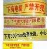 武汉地埋警示带PE警示带供应商