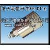 消防系统用电子插入式流量开关 FR-DT10