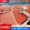 平改坡树脂瓦 山东寿光树脂彩瓦 新型屋面瓦保温隔噪
