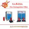 消防灭火器灌粉机