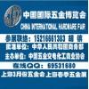 2022上海春季五金展_上海五金展